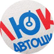 Автошкола Авто-Люкс Отрадное