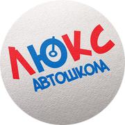 Автошкола Авто-Люкс ВДНХ