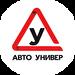 Автошкола АвтоУнивер