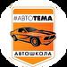 Автошкола АВТОТЕМА