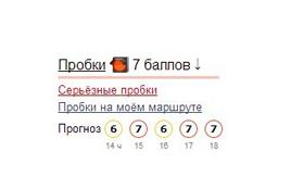 """""""Яндекс"""" начал прогнозировать пробки на 5 часов вперёд"""