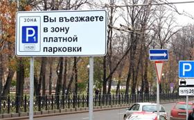 Парковки в Москве стали платными навсегда
