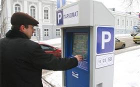 Количество паркоматов в Москве будет увеличено