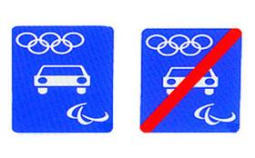 Для Олимпиады в Сочи созданы специальные дорожные знаки