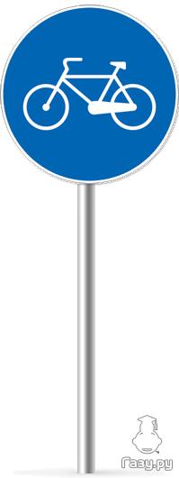 Знак 4.4 Велосипедная дорожка