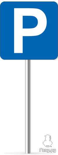Знак 6.4 Парковка (парковочное место)